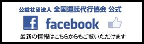 公益社団法人 全国運転代行協会 公式フェイスブック