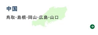 会員事業者 中国