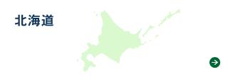 会員事業者 北海道