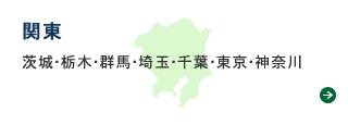 会員事業者 関東