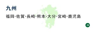会員事業者 九州