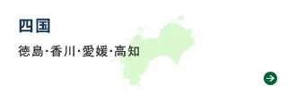 会員事業者 四国