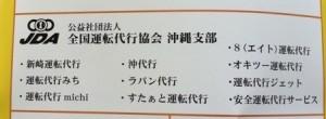 20151122okinawa-2
