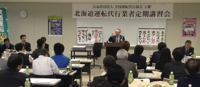 20160417北海道講習会