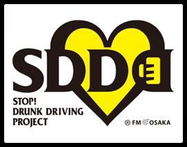 飲酒運転ゼロを目指すSDDプロジェクトへの後援