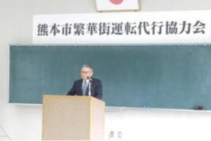 当協会会長 丹澤忠義氏が来賓出席