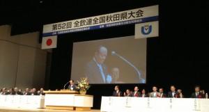 2014年6月11日 第52回全飲連全国秋田県大会