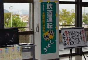 2014年9月5日滋賀県交通安全推進大会 作品展