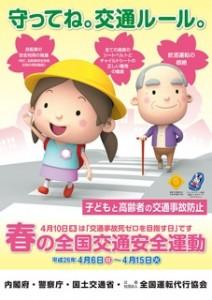 2014年春の全国交通安全運動ポスター