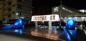 2014年4月25日 滋賀県 青パト