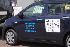 2015年7月10日小樽 随伴用自動車