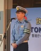 2015年7月1日飲酒運転させないTOKYOキャンペーン 広田交通部長