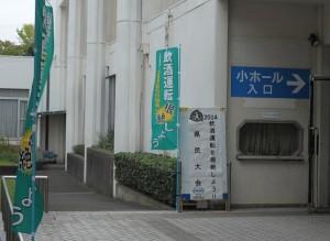 2014年11月6日神奈川県藤沢3