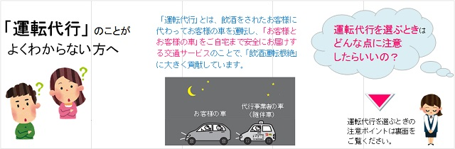 運転代行利用促進グッズ1