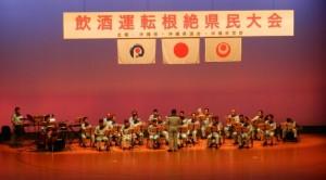 沖縄県飲酒運転根絶県民大会1